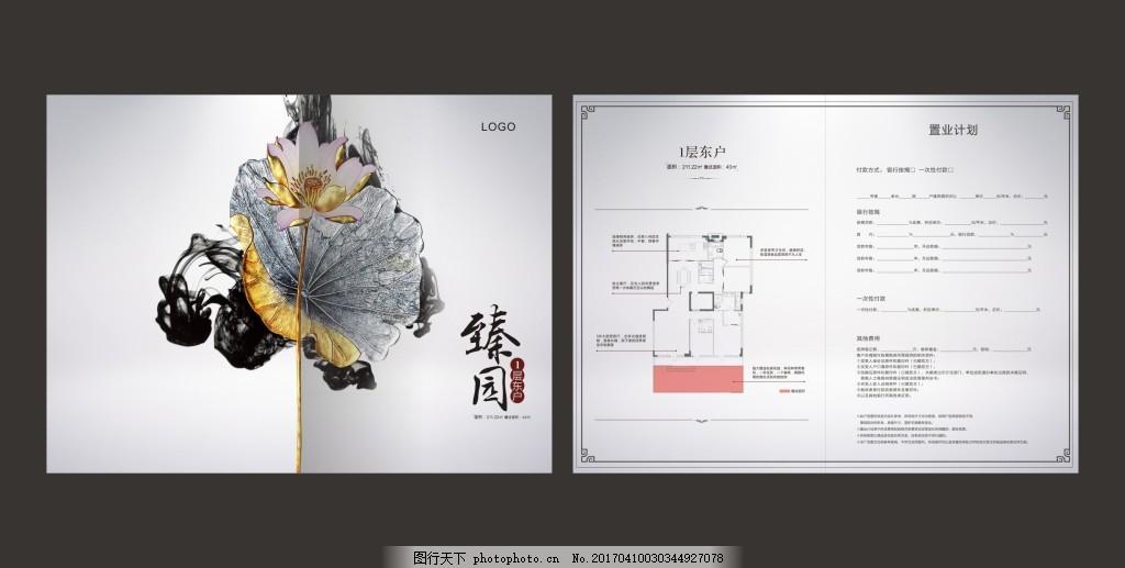 中式地产户型折页 白色 别墅 单页典雅房地产单页 房地产折页 古典图片