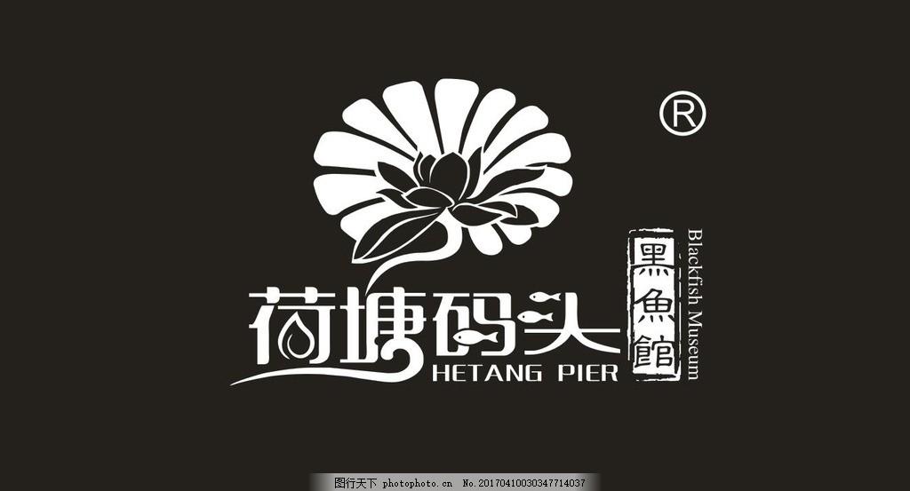 黑鱼馆logo 荷塘码头 中国风