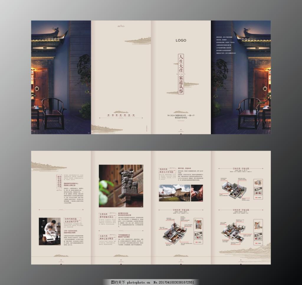 中式地产四折页 cdr dm dm单设计 dm宣传单 房地产中式豪宅 别墅告房