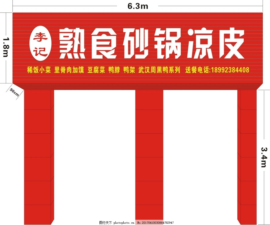 小吃店扣板门头,红色 效果图 铝塑板 包柱子 室外广告