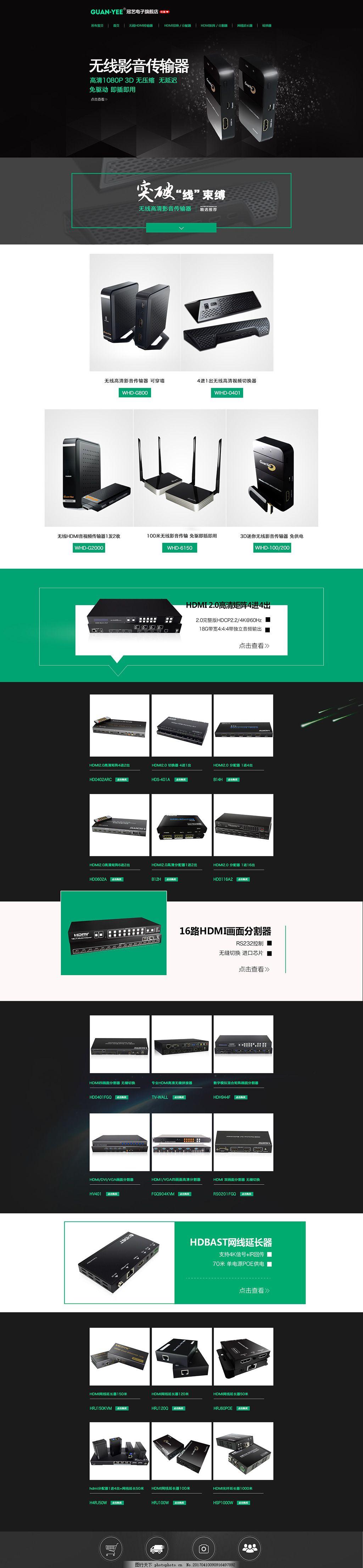 电子产品店铺首页 无线影音传输器 切换器 分割器 矩阵 产品网页