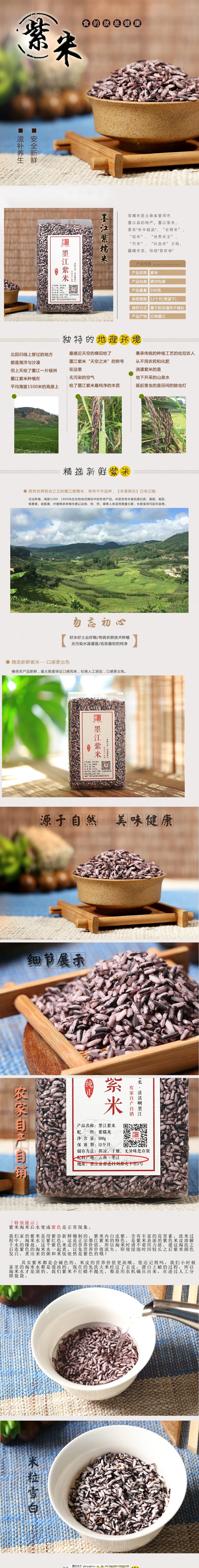 紫米详情页 中国 云南 昆明 摄影 土特产 人文 墨江 谷物