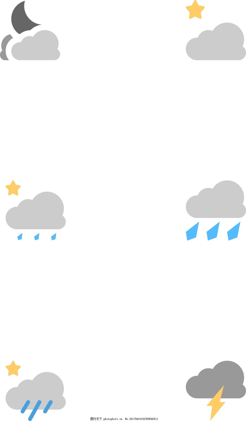 天气    蓝色 线条 图标 矢量图 源文件 夜空 下雨
