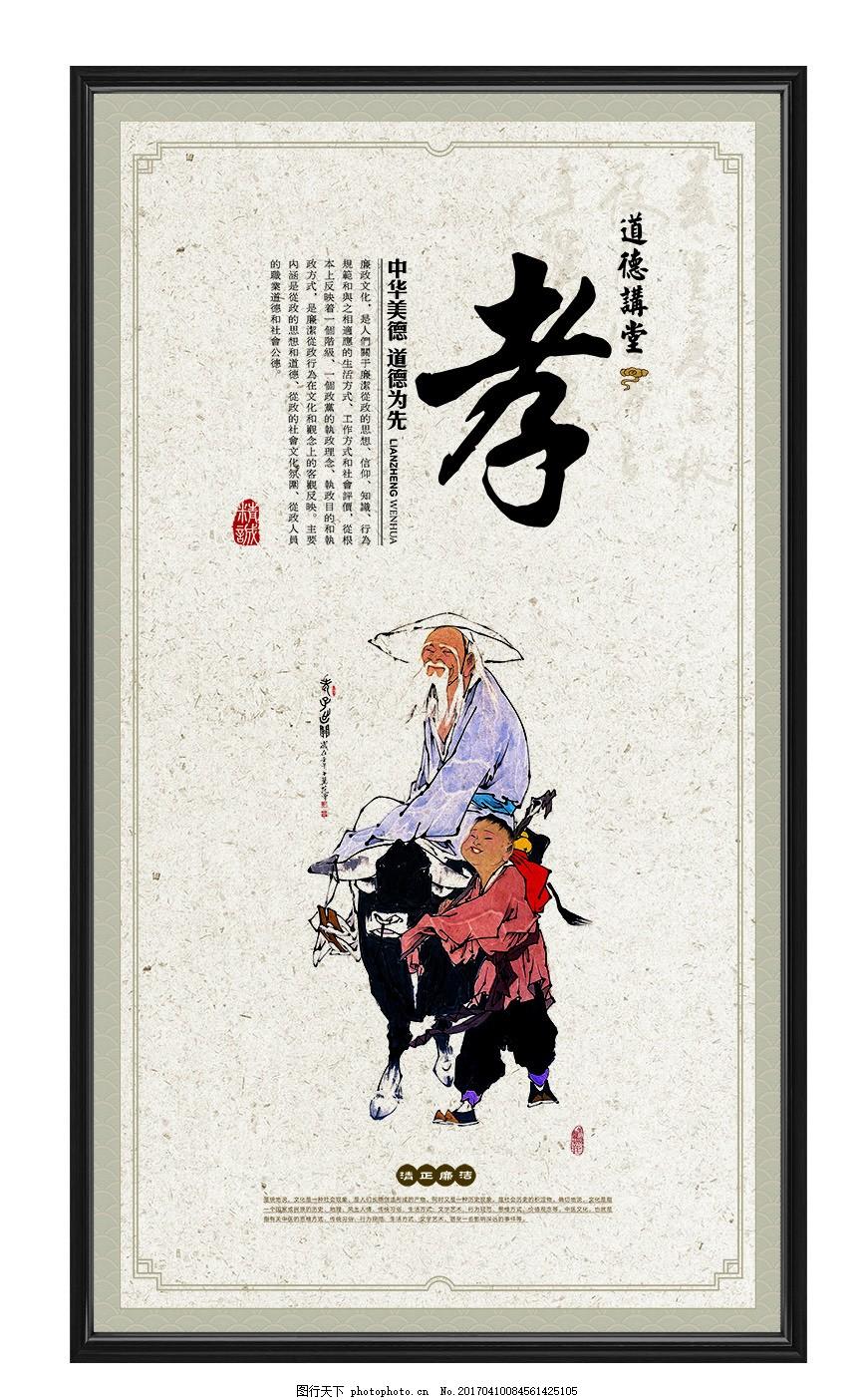 中国风海报 中国风展板 传统文化展板 道德讲堂展板 讲堂人物 国学