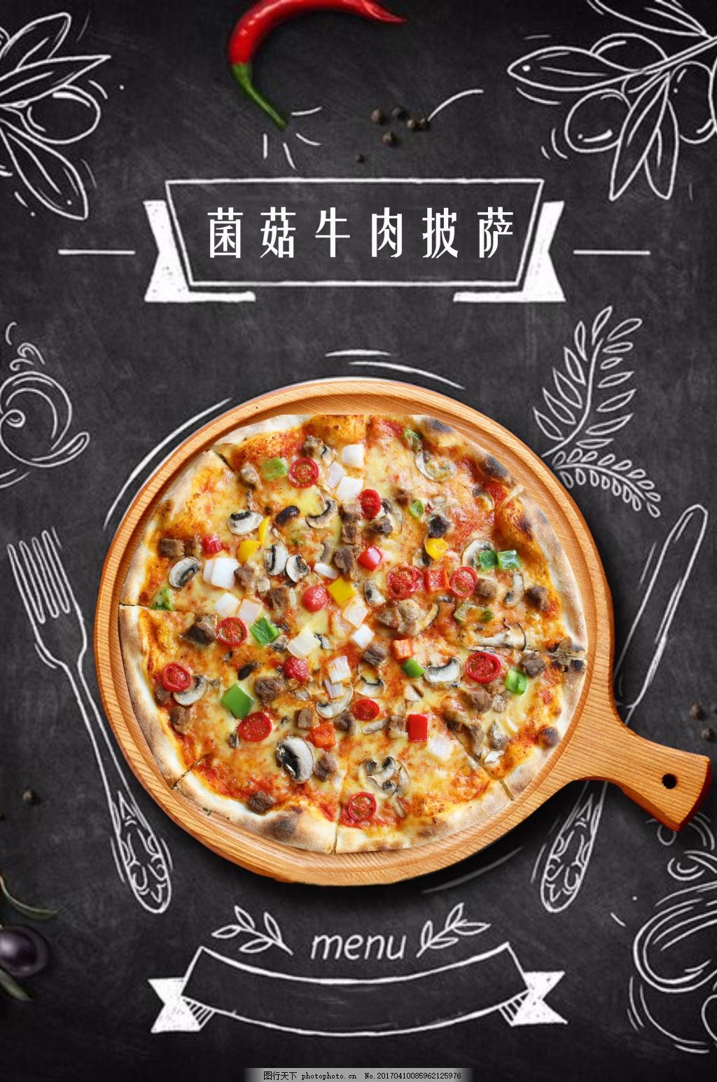 披萨海报 菌菇 盘子 手绘