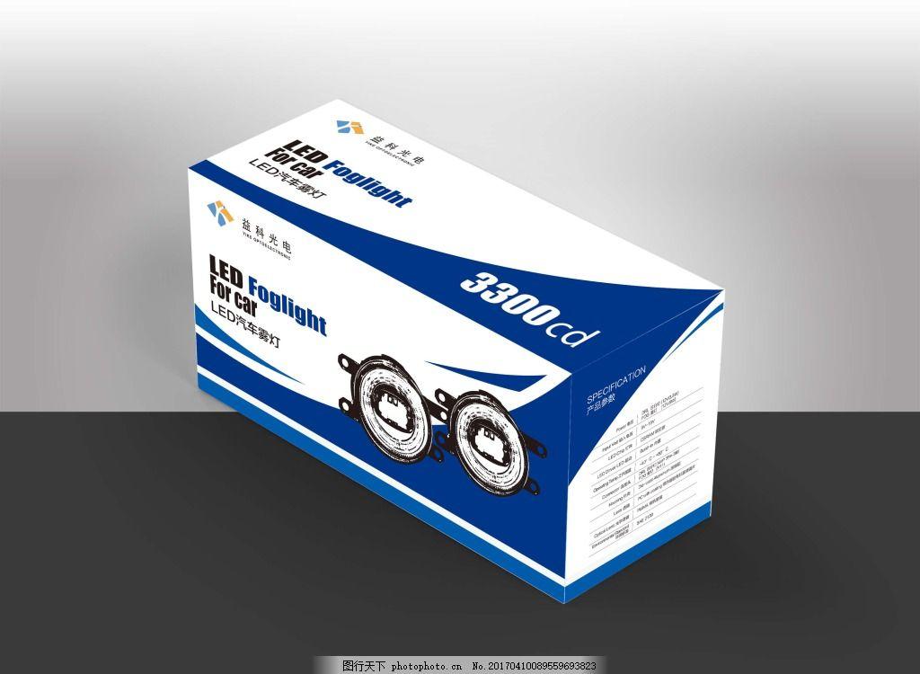 车灯包装盒效果图