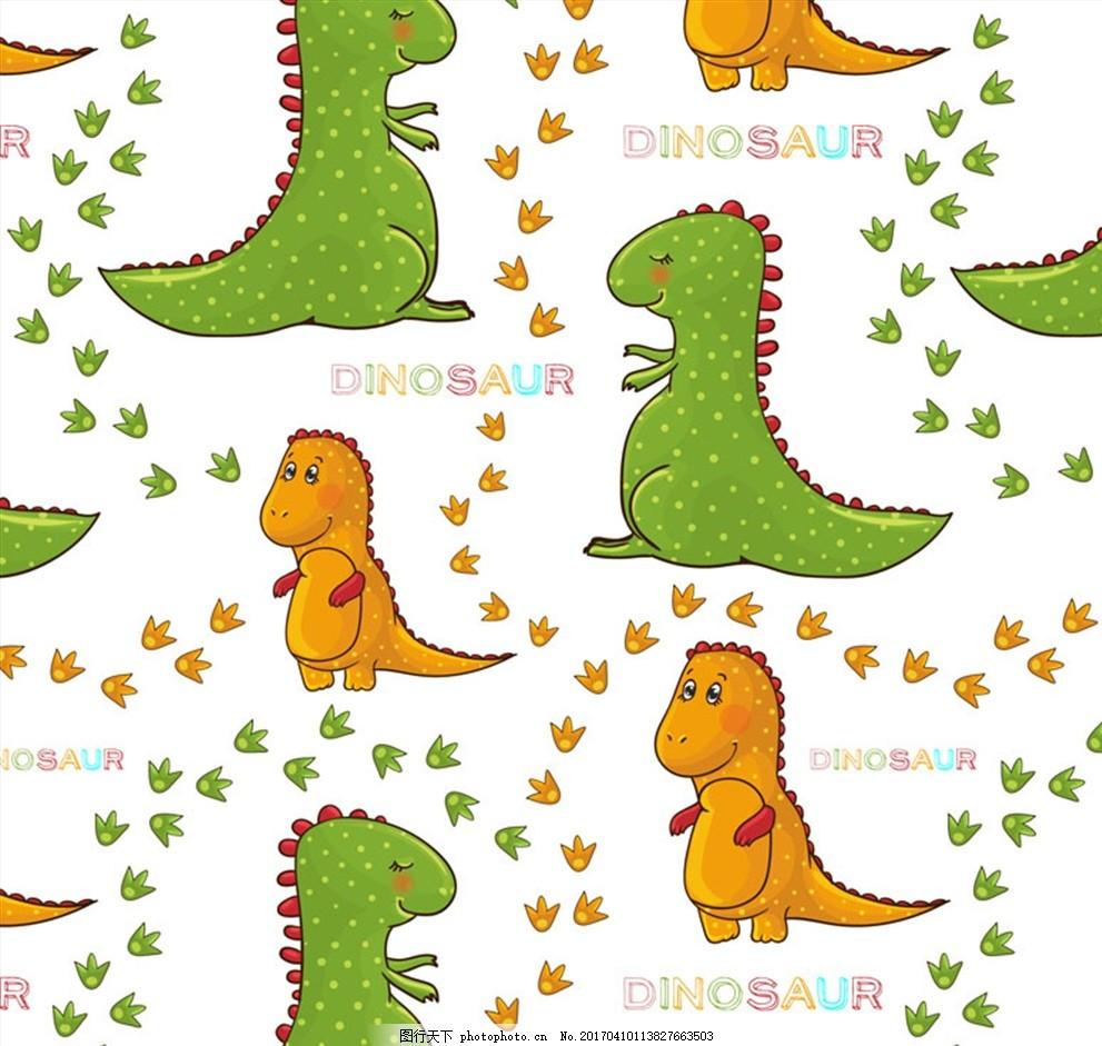 可爱恐龙无缝背景矢量素材 动物 脚印 卡通恐龙 文化艺术 绘画书法