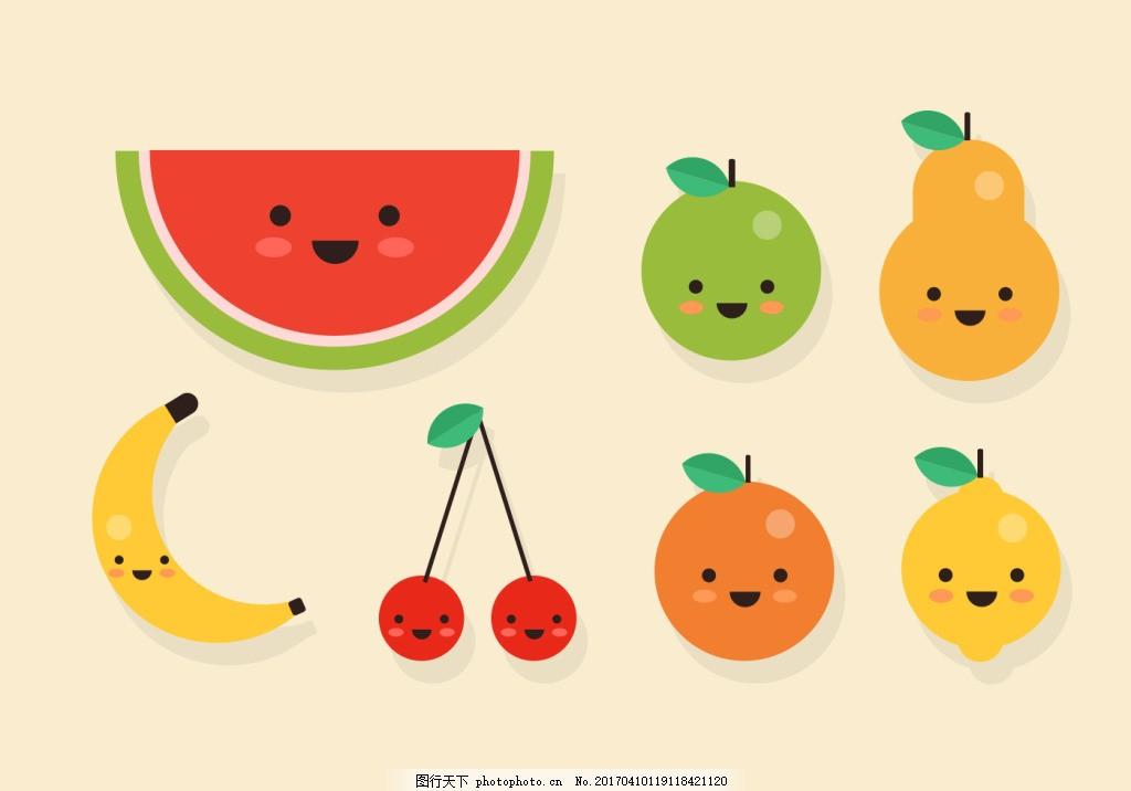 可爱手绘水果素材