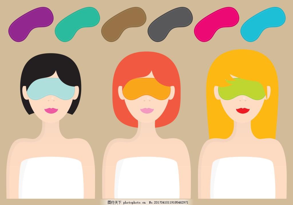 女性睡眠面具 睡眠面具 面具 女性 手绘女性 矢量素材 矢量面具 睡眠