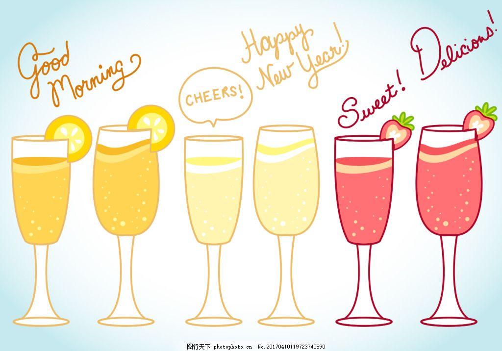 手绘饮料高脚杯 图标 图标设计 矢量素材 鸡尾酒 饮料 饮料图标 杯子