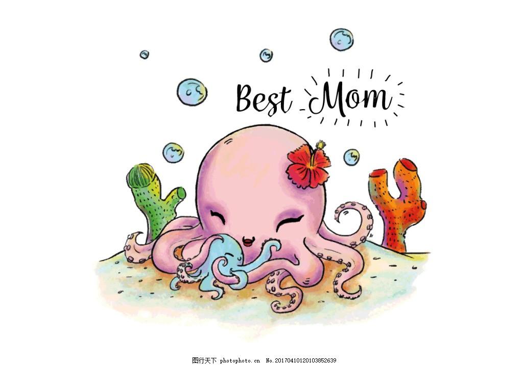 手绘可爱母亲节插画 可爱插画 手绘动物 矢量素材 章鱼 海底