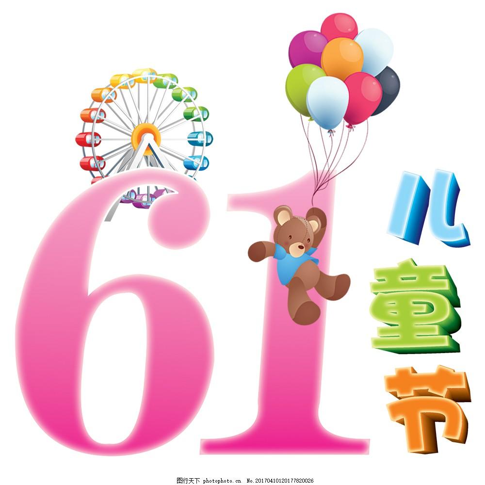 六一儿童节 小熊 气球 摩天轮 艺术字