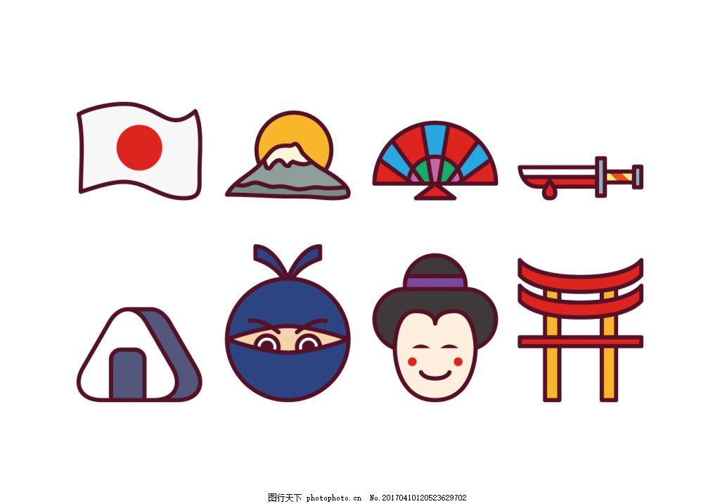 手绘可爱日本元素图标 日本图标 图标设计 矢量素材 日本旗 富士山