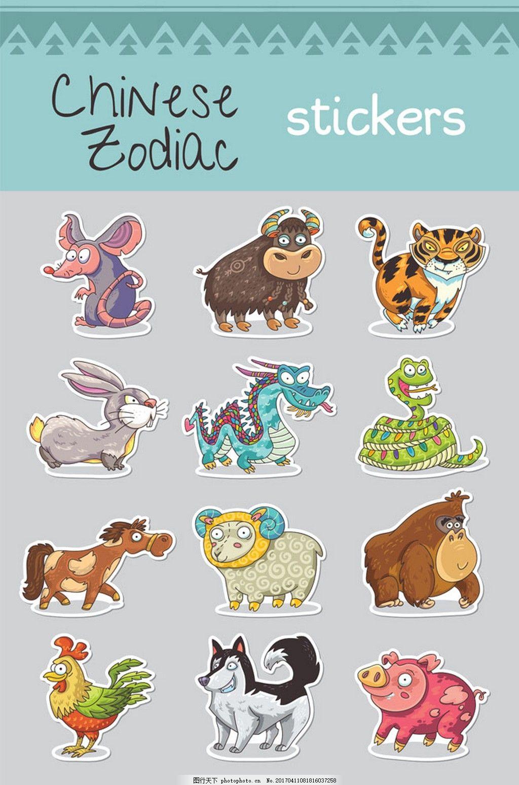 设计图库 动漫卡通 卡通动物  12生肖卡通漫画图片1 十二生肖 卡通
