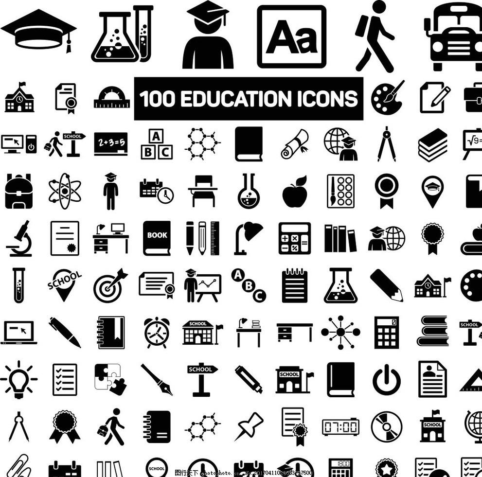 设计图库 标志图标 网页小图标  学习教育类图标 矢量素材 学习教育图