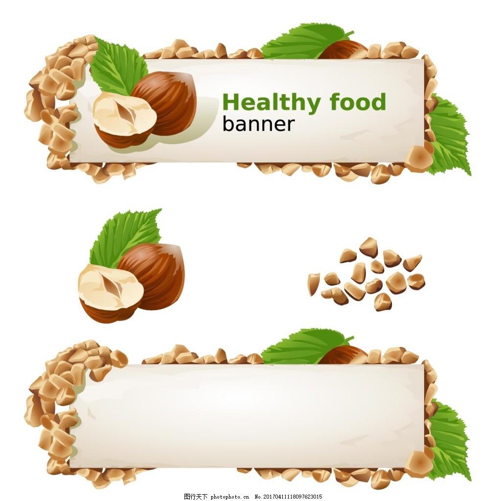 健康食品榛子横幅矢量素材下载