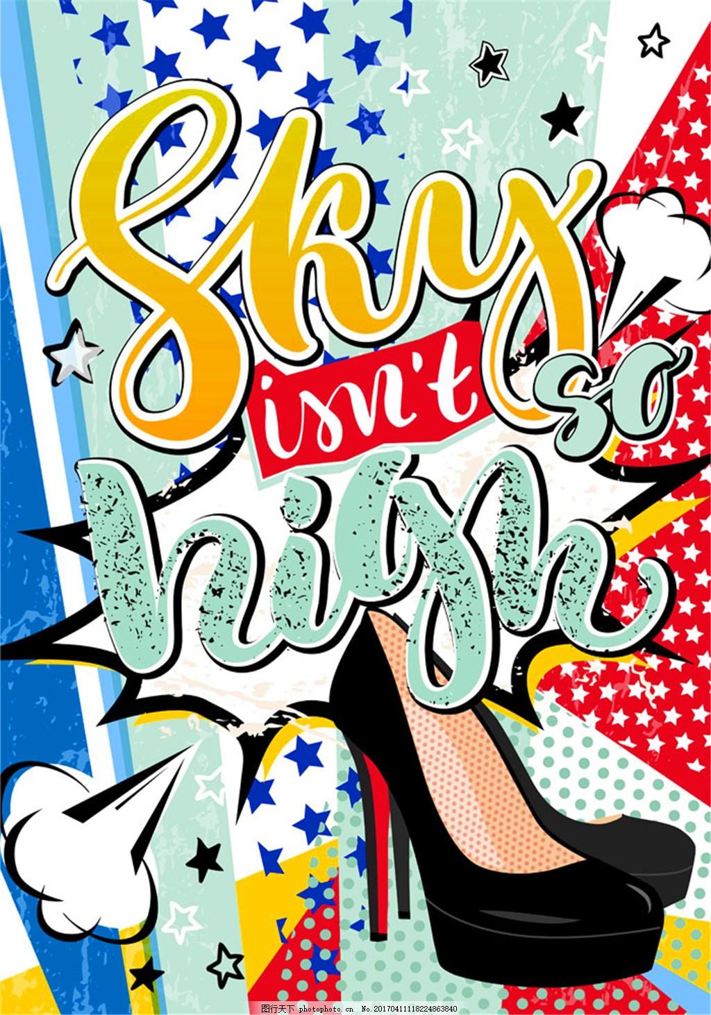 pop海报艺术字 扁平海报背景喜欢 艺术字装饰素材 特色文化宣传海报图片