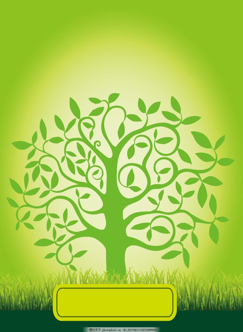 手绘绿色树背景