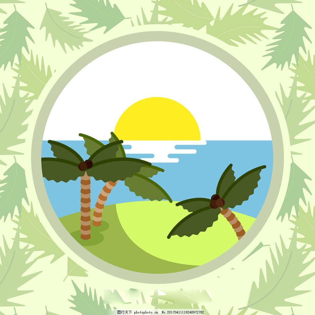 手绘绿色叶子装饰边框椰树大海日出背景