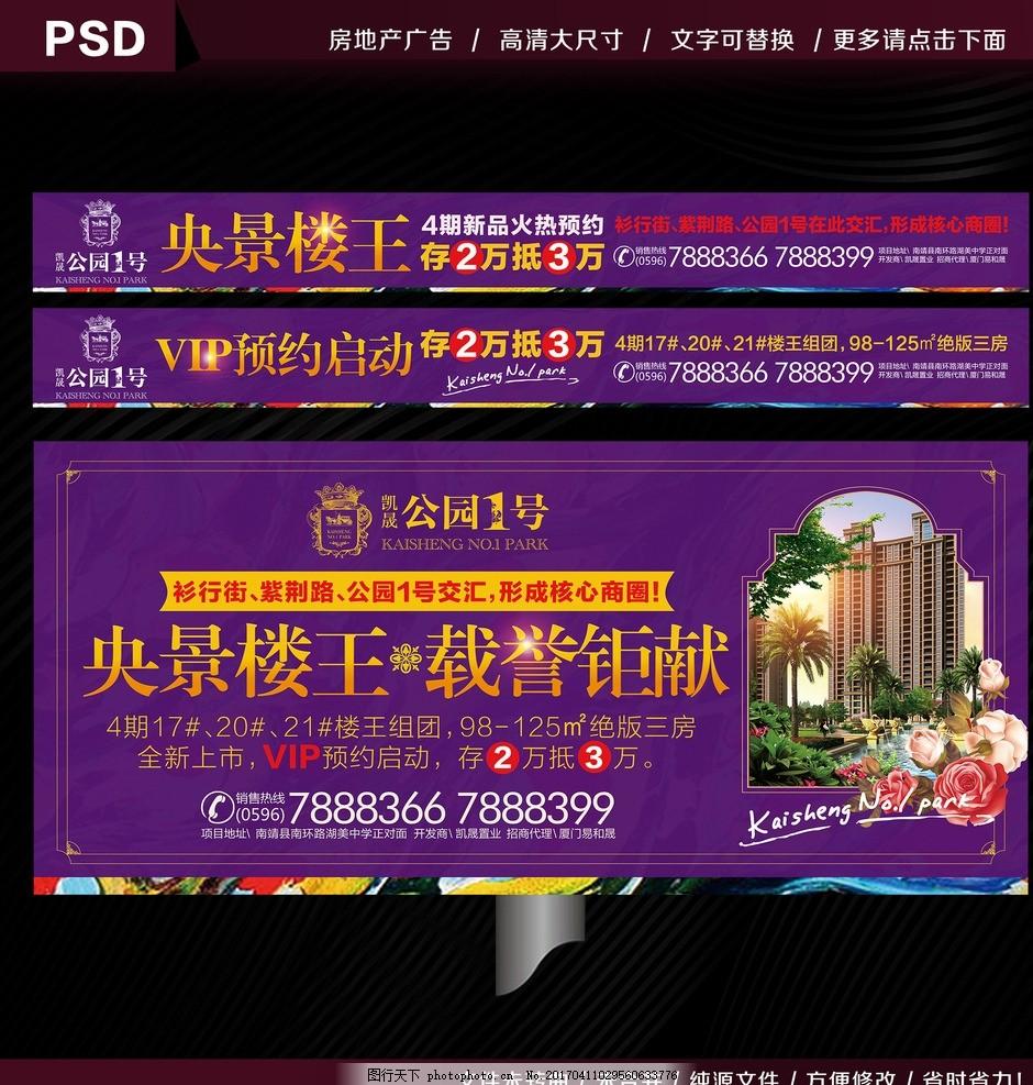 户外广告 地产户外广告 地产高炮 高立柱 紫色地产 紫色户外广告 欧式