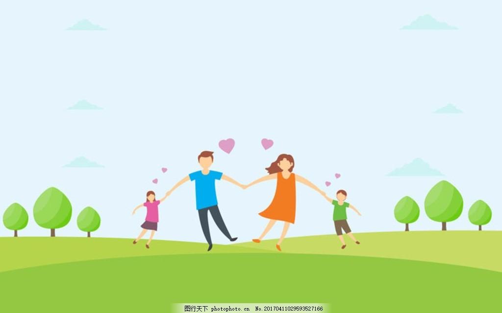 卡通父亲节充满爱的家庭背景 幸福家庭 美好家庭 社会和谐 奉献爱心