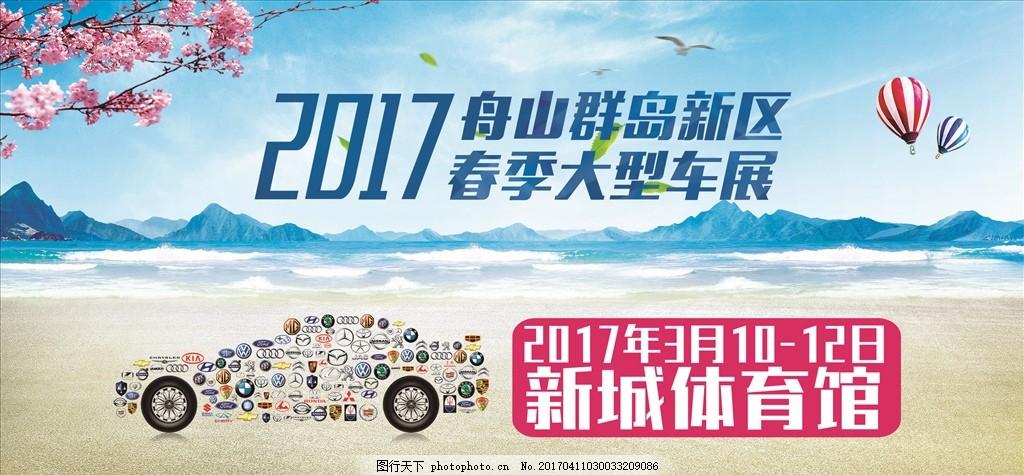 微信 展板 车展微海报      汽车 车展 活动 促销 春季车展 国庆节
