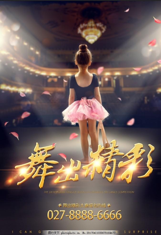 舞蹈班海报 少儿舞蹈班 少儿舞蹈培训 少儿舞蹈广告 少儿舞蹈设计