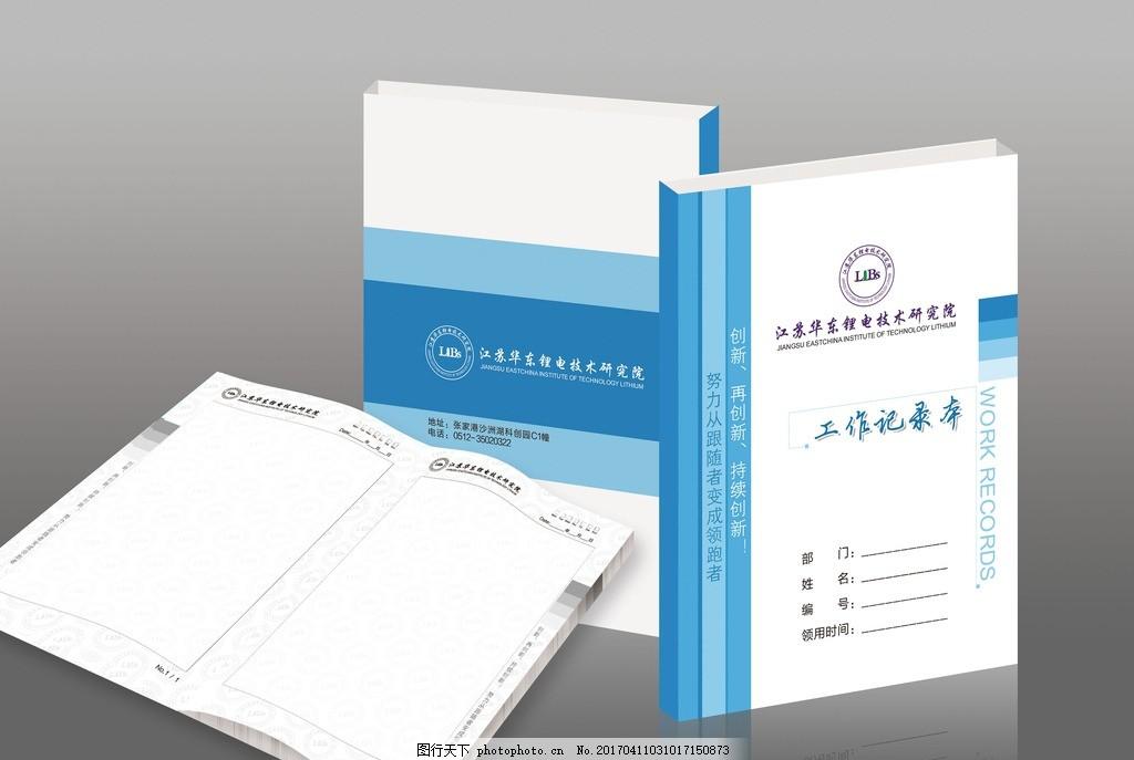 记录手册_工作记录手册
