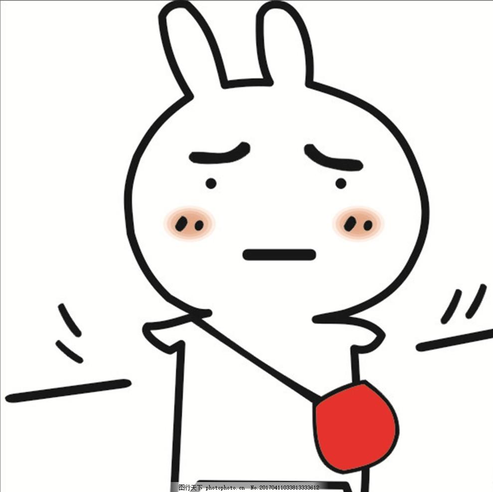 兔子表情包 兔子 表情包 卡通 可爱 小红包 设计 其他 图片素材 cdr