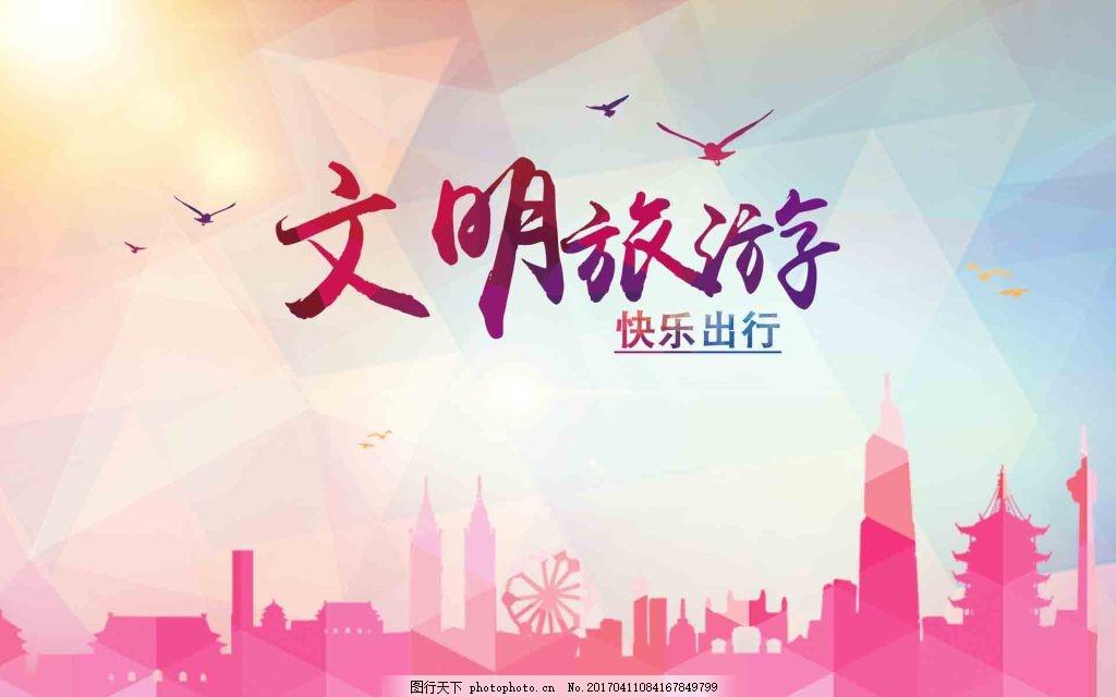 文明旅游绚丽背景图 海报设计 音乐节酷炫背景 矢量图素材 免费下载