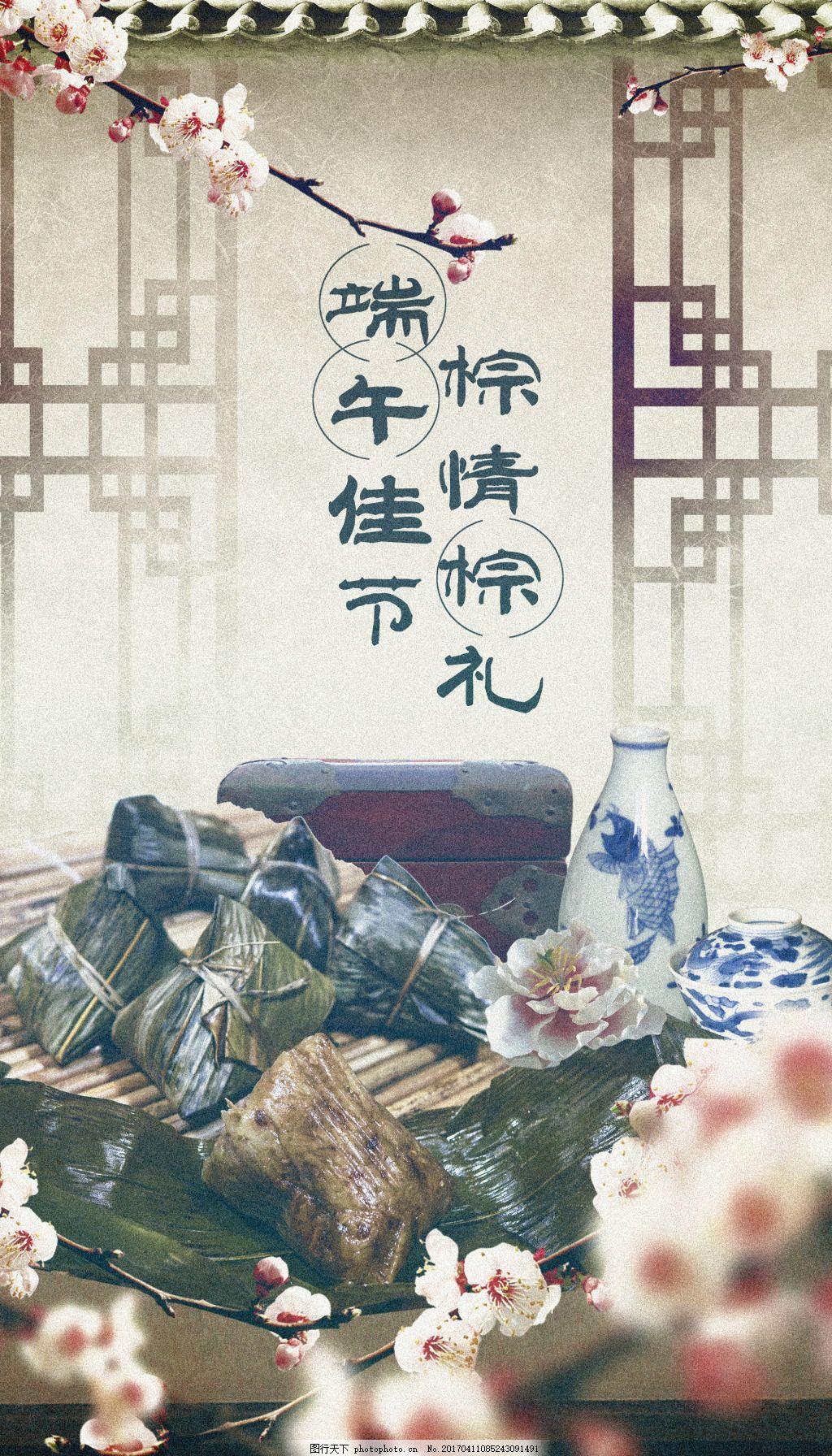 端午节粽子 端午佳节 棕情棕礼 花 酒瓶 茶杯 古风 中国风