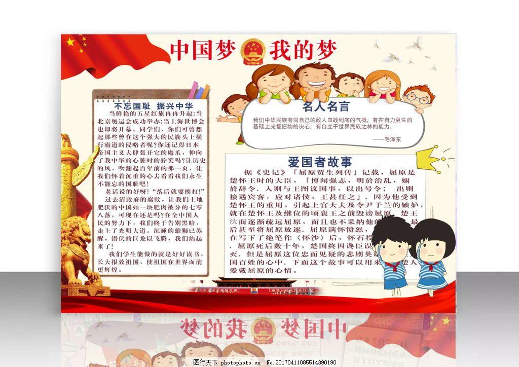 中国梦我的梦爱国小报手抄报