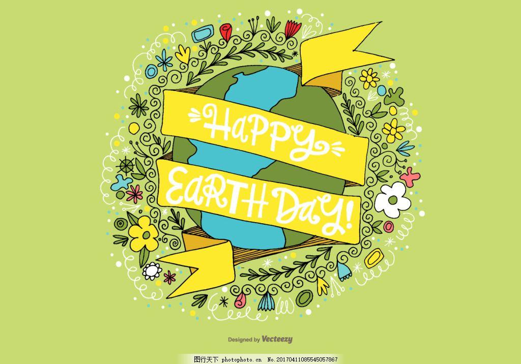 手绘扁平地球日海报 矢量素材 手绘插画 手绘花朵 花卉华东 丝带