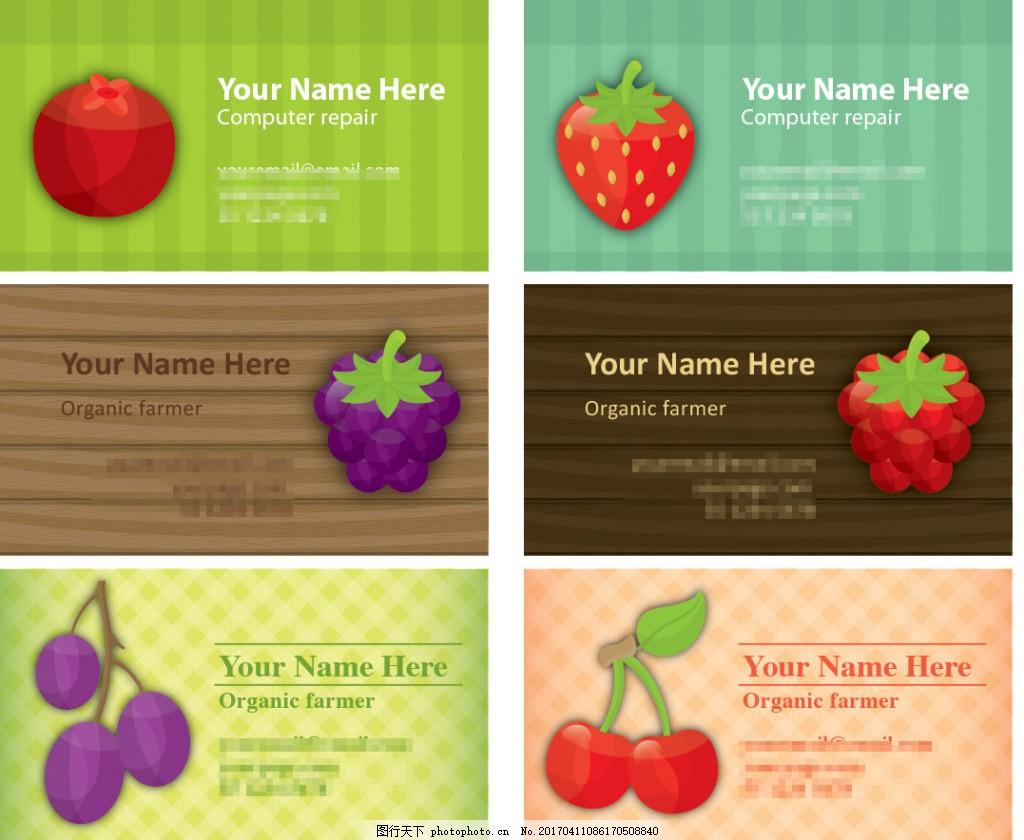 创意手绘水果名片 高档名片 名片设计 卡片 卡片设计 创意名片