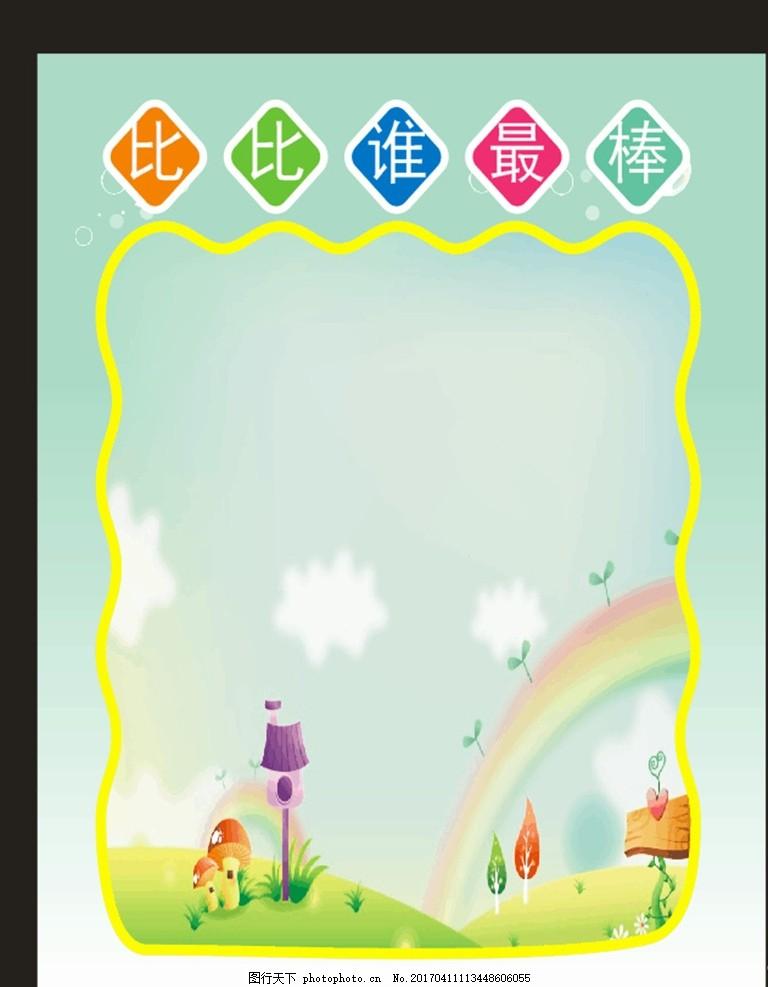 成长足迹 作品展示 卡通展板背景 展板背景 幼儿园展板 班务栏 光荣榜