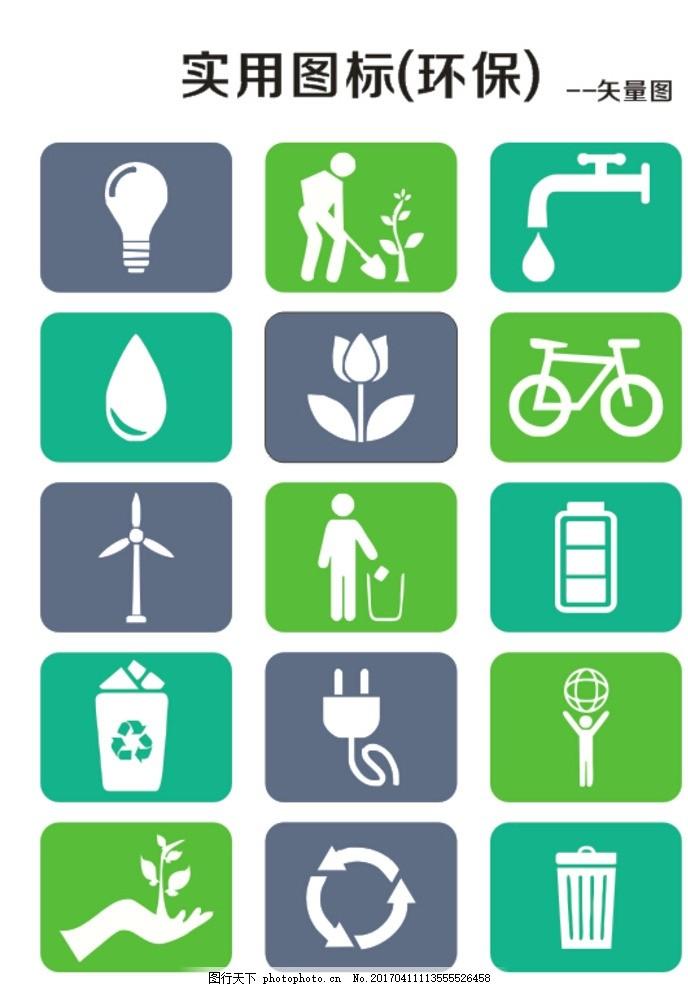 环保小图标,绿色 矢量图 绿色环保 节水节电 绿色卫生