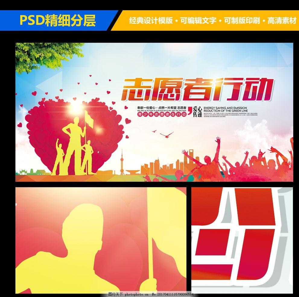 志愿者招募宣传展板海报设计