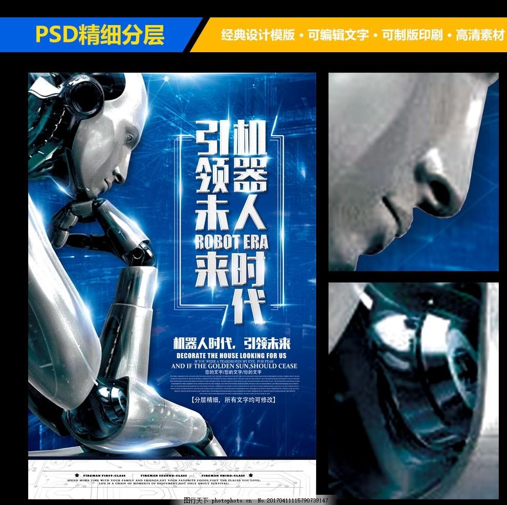 引领未来 拼接 科技 蓝色 背景 科技海报 海报设计 机器人海报 创新海