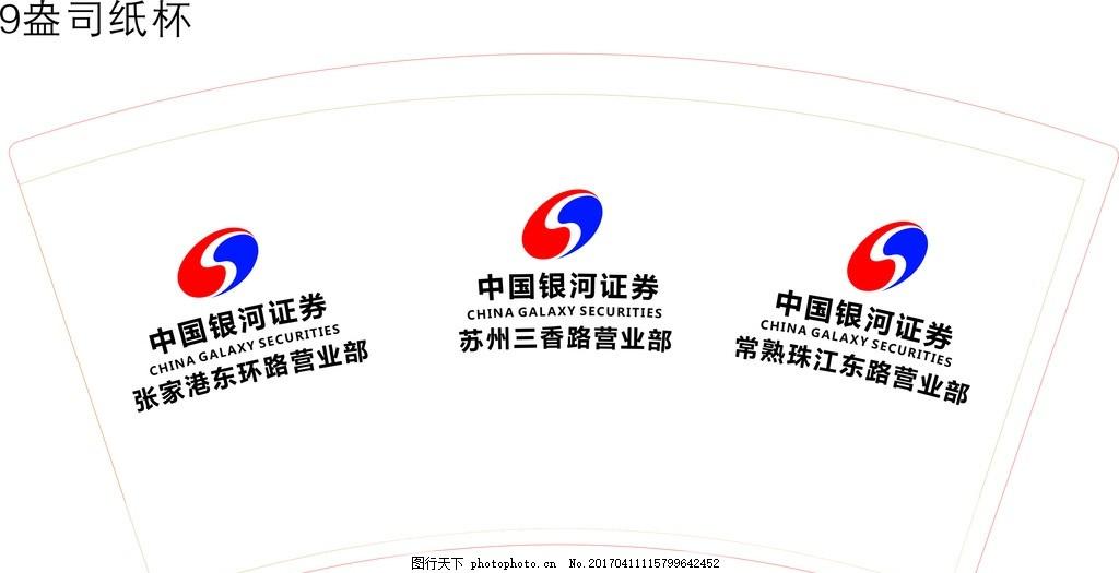 银海证券纸杯 银海logo 纸杯设计 弧形 白色 红色 蓝色 设计 商务金融