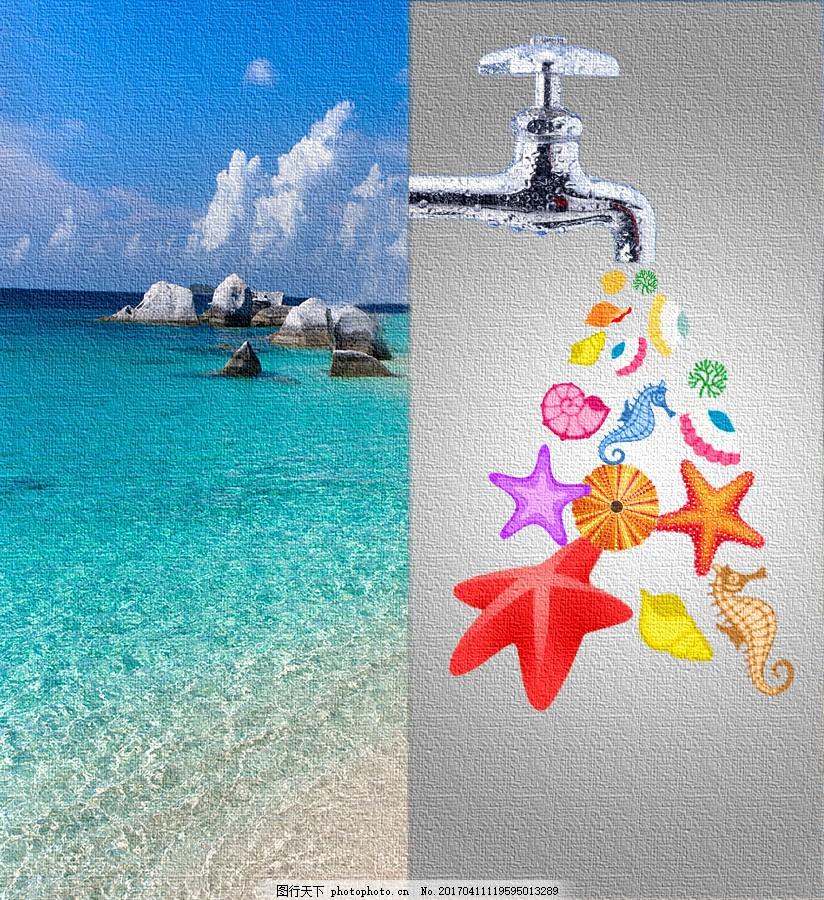 创意海报 海洋 水龙头 海星 海马 创意 自然 环保图片