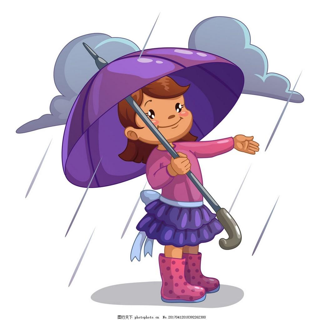 人物 美女 卡通人物 矢量素材 矢量 矢量人物 eps 人物插画 雨伞 下雨