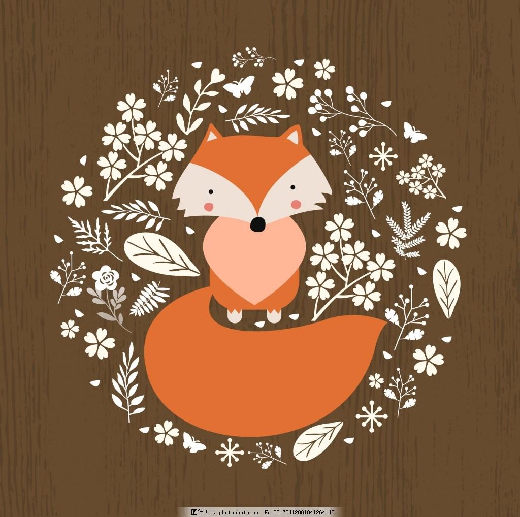 扁平化卡通狐狸 手绘狐狸 可爱插画 手绘插画 手绘动物 矢量素材