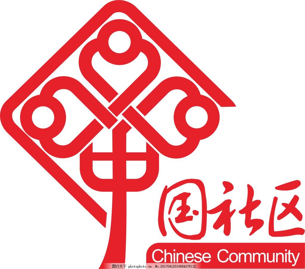 国社区标志中国风logo设计