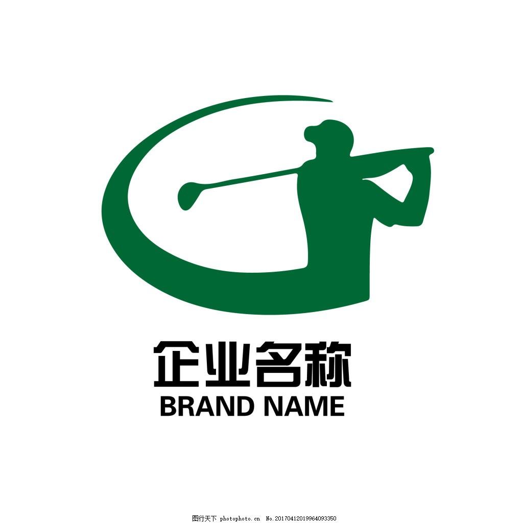 高尔夫logo 金融logo 企业logo 税务logo 银行logo 保险logo 理财logo
