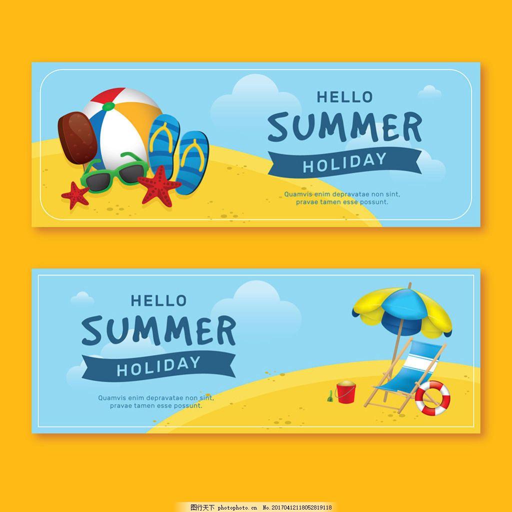 扁平风格夏季物品装饰图案横幅