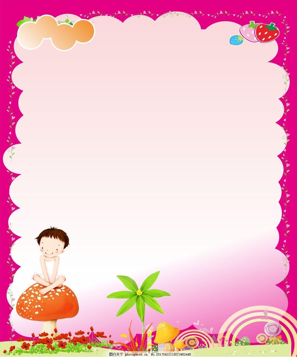 j幼儿园教师寄语边框展示图片