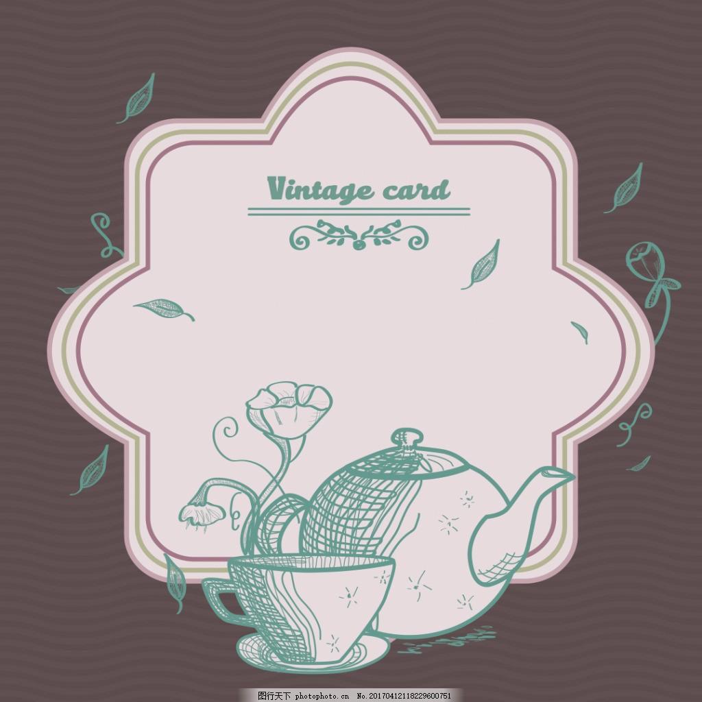 手绘怀旧下午茶卡片