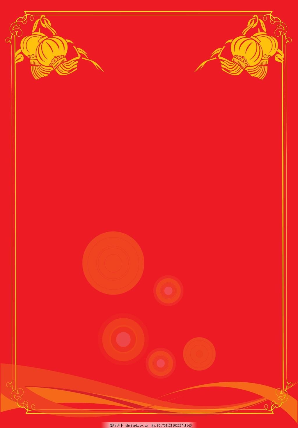 手绘灯笼红色背景