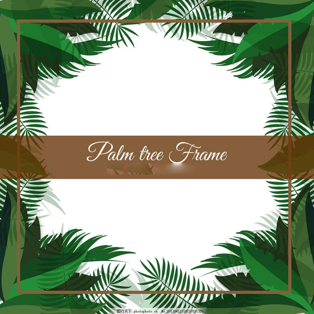 手绘绿色叶子装饰边框