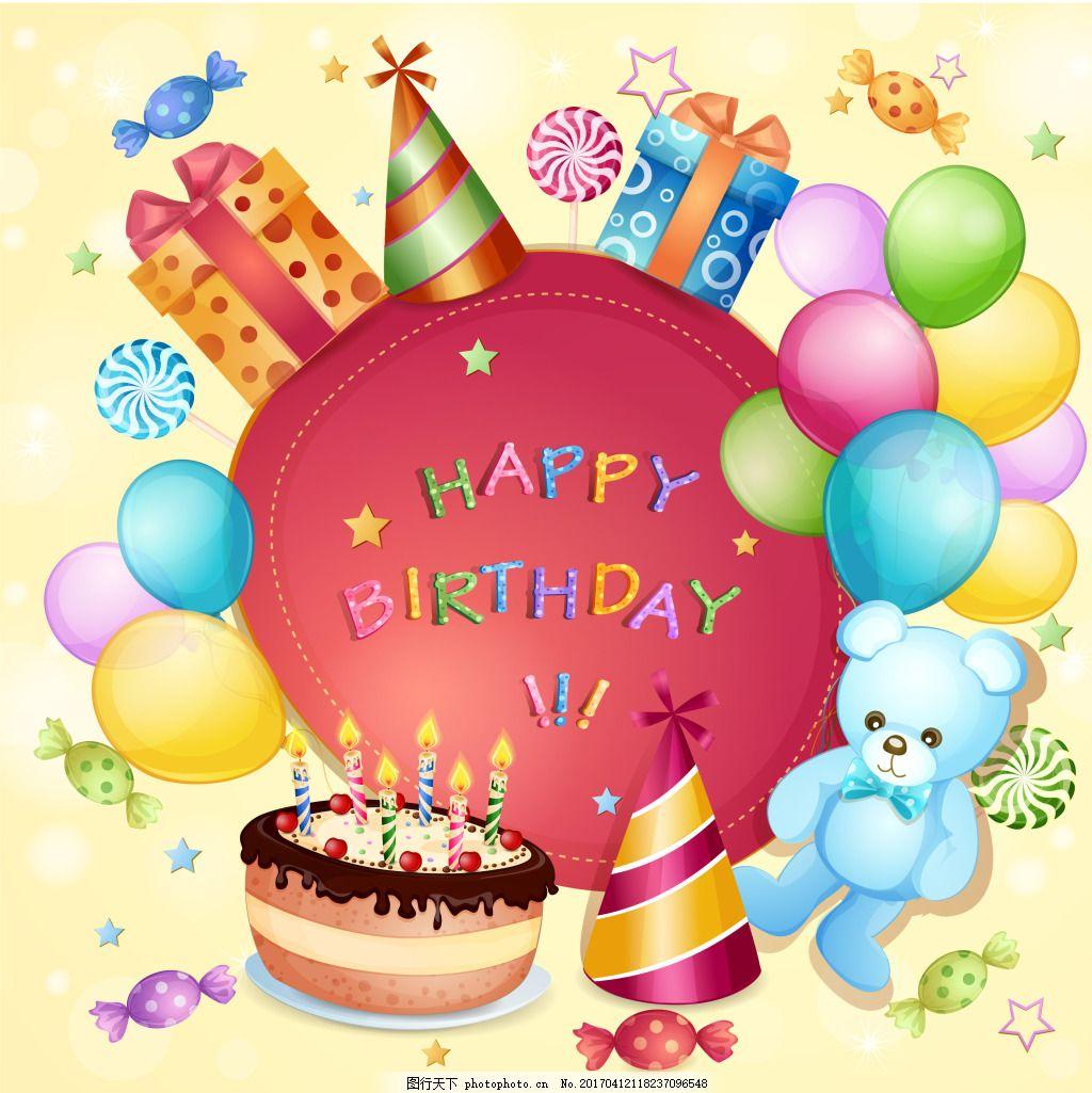 彩色气球小熊生日背景